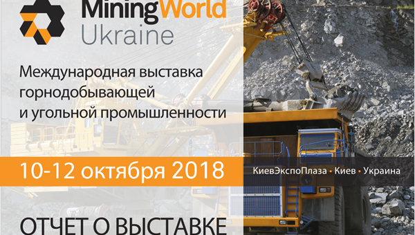 Насос Dragflow на выставке «Mining World Ukraine»